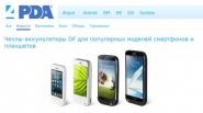 Чехлы-аккумуляторы DF для популярных моделей смартфонов и планшетов на сайте 4pda.