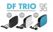 Портативные аккумуляторы DF  - TRIO-01 / TRIO-02 / TRIO-03