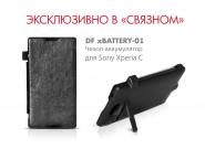 Новый чехол xBattery-01!